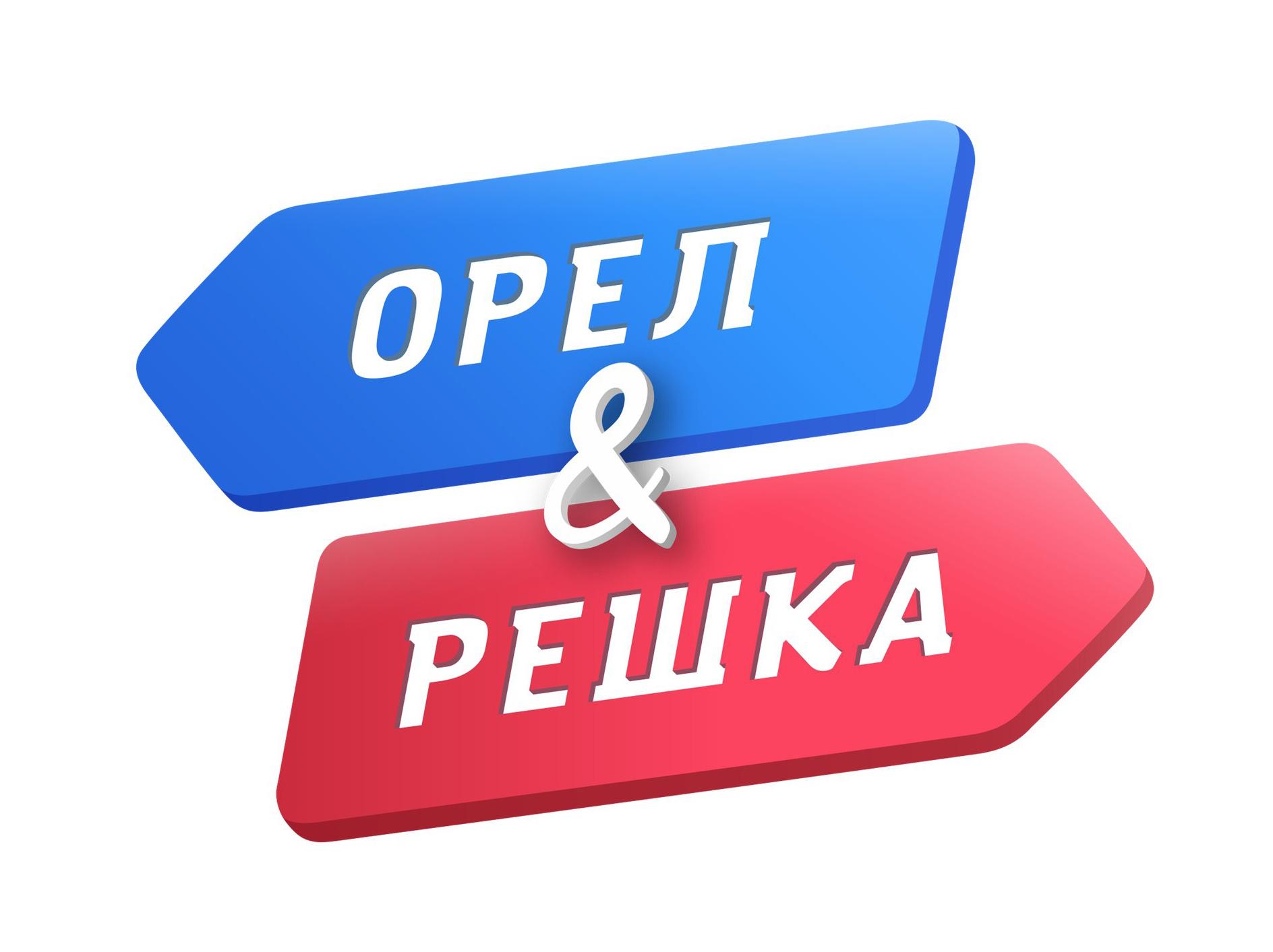 Орёл_и_решка